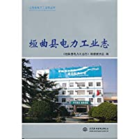 Yuanqu County Electric Power Industry Chi