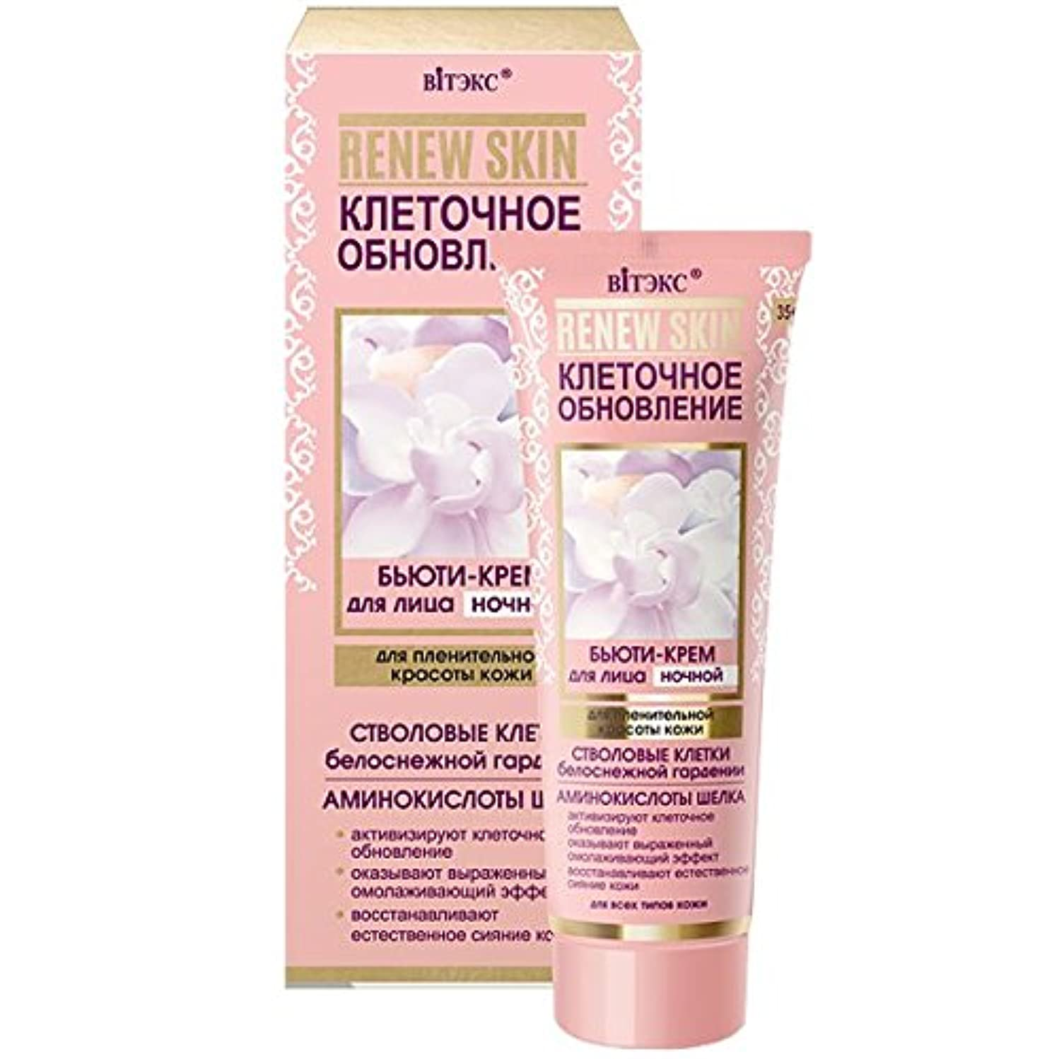 うまれた虫を数える祈りNight Cream For Face With Stem Cells Whitening Moisturizing Skin Care Night Cream Face Cream Instantly