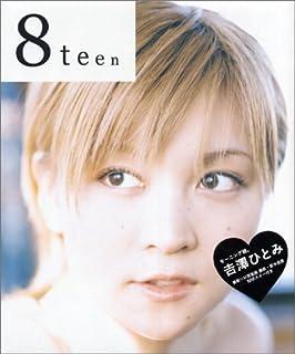 吉澤ひとみ写真集 「8teen」