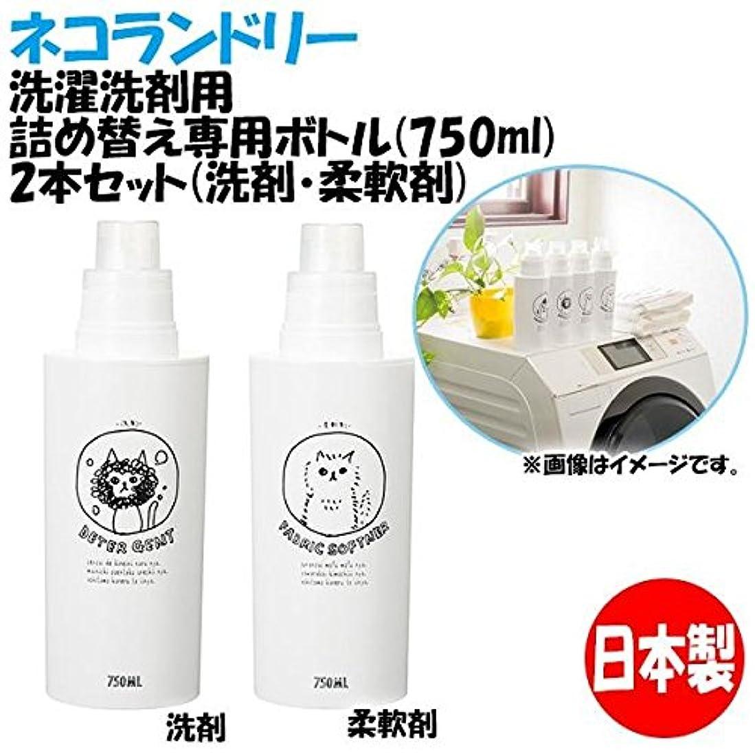 対抗感じ登山家日本製 ネコランドリー 洗濯洗剤用詰め替え専用ボトル(750ml) 2本セット(洗剤?柔軟剤)