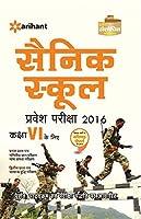Sainik School Pravesh Pariksha for Class 6 (Old Edition)