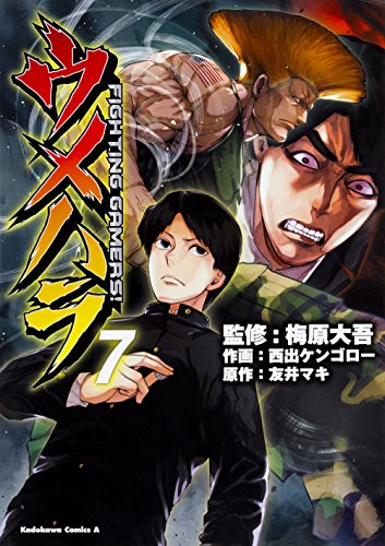 ウメハラ FIGHTING GAMERS! 7 (角川コミックス・エース)の詳細を見る