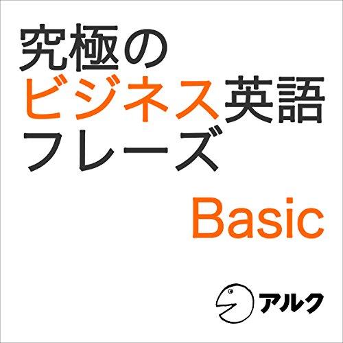 『究極のビジネス英語フレーズBasic(アルク)』のカバーアート