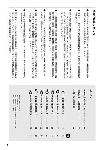 7日間完成!漢検3級書き込み式直前対策ドリル改訂版