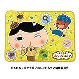 森本産業(Morimotosangyo) ブランケット イエロー 縦73cm×横100cm おしりたんてい RM-6077