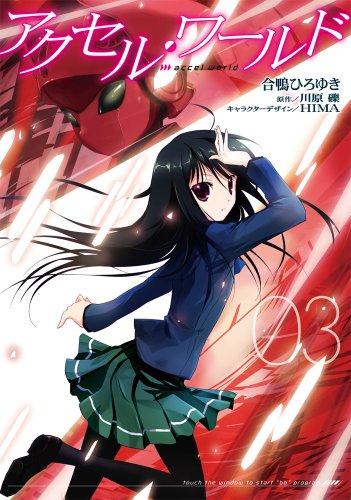 アクセル・ワールド03 (69) (電撃コミックス)
