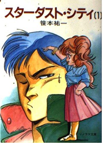 スターダスト・シティ〈1〉 (ソノラマ文庫 325)