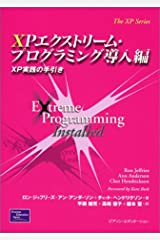 XPエクストリーム・プログラミング導入編 ― XP実践の手引き (The XP Series) 単行本(ソフトカバー)