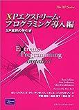 XPエクストリーム・プログラミング導入編 ― XP実践の手引き (The XP Series)