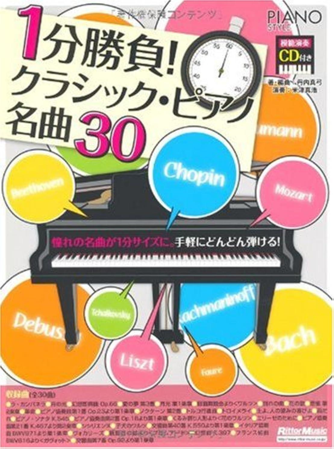 グローブ手つかずの間ピアノスタイル 1分勝負!クラシック?ピアノ名曲30 (CD付き)