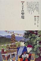 インドの聖地 (仏教コミックス―おシャカさまとともに)
