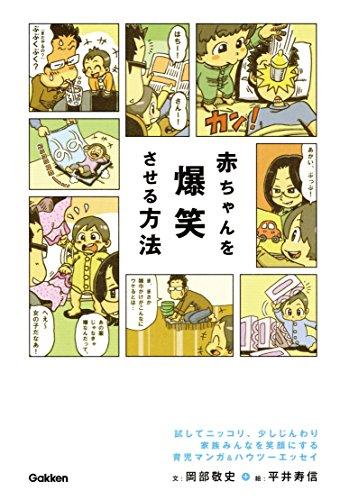 赤ちゃんを爆笑させる方法 マンガ&エッセイで読む、子育てのコツとルール