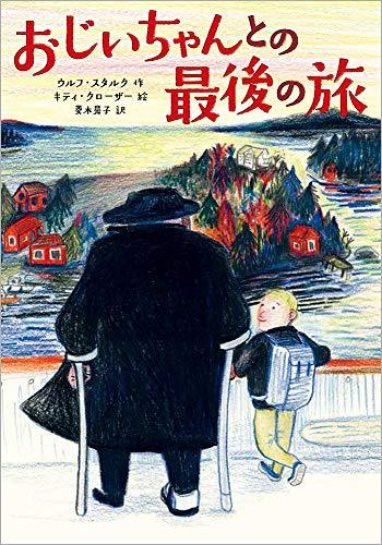 おじいちゃんとの最後の旅 (児童書)