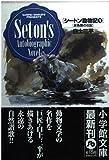 シートン動物記 (1) (小学館文庫)