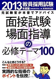 教員採用試験 面接試験・場面指導の必修テーマ100[2013年度版]