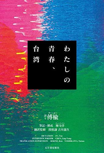 わたしの青春、台湾