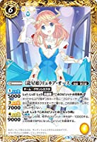 バトルスピリッツ/BSC33-039 [龍星姫]リュキア・オース M