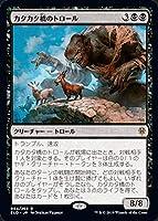 MTG マジック:ザ・ギャザリング カタカタ橋のトロール レア エルドレインの王権 ELD 084 日本語版 クリーチャー 黒