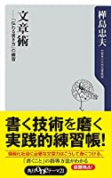 文章術 ―「伝わる書き方」の練習 (角川oneテーマ21)