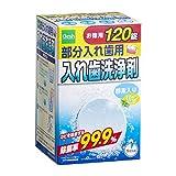 クレシュ 部分入れ歯用洗浄剤 120錠