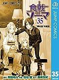 食戟のソーマ 35 (ジャンプコミックスDIGITAL)