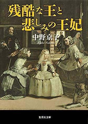 残酷な王と悲しみの王妃 (集英社文庫)