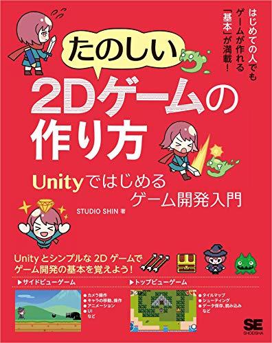 たのしい2Dゲームの作り方 Unityではじめるゲーム開発入門