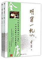 Notes by the Window 1964(Vol.1&2) (Chinese Edition)
