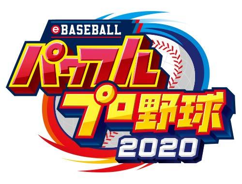 <PS4版>eBASEBALLパワフルプロ野球2020【早期購入特典】DLCセット同梱