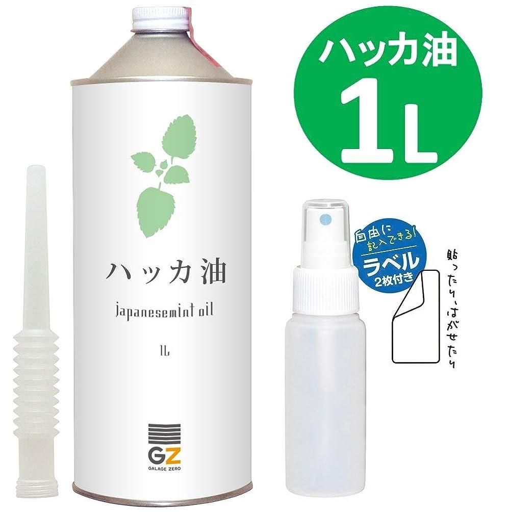 特徴づける楽な反毒ガレージ?ゼロ ハッカ油 1L(GZAK14)+50mlPEスプレーボトル/和種薄荷/ジャパニーズミント GSE531