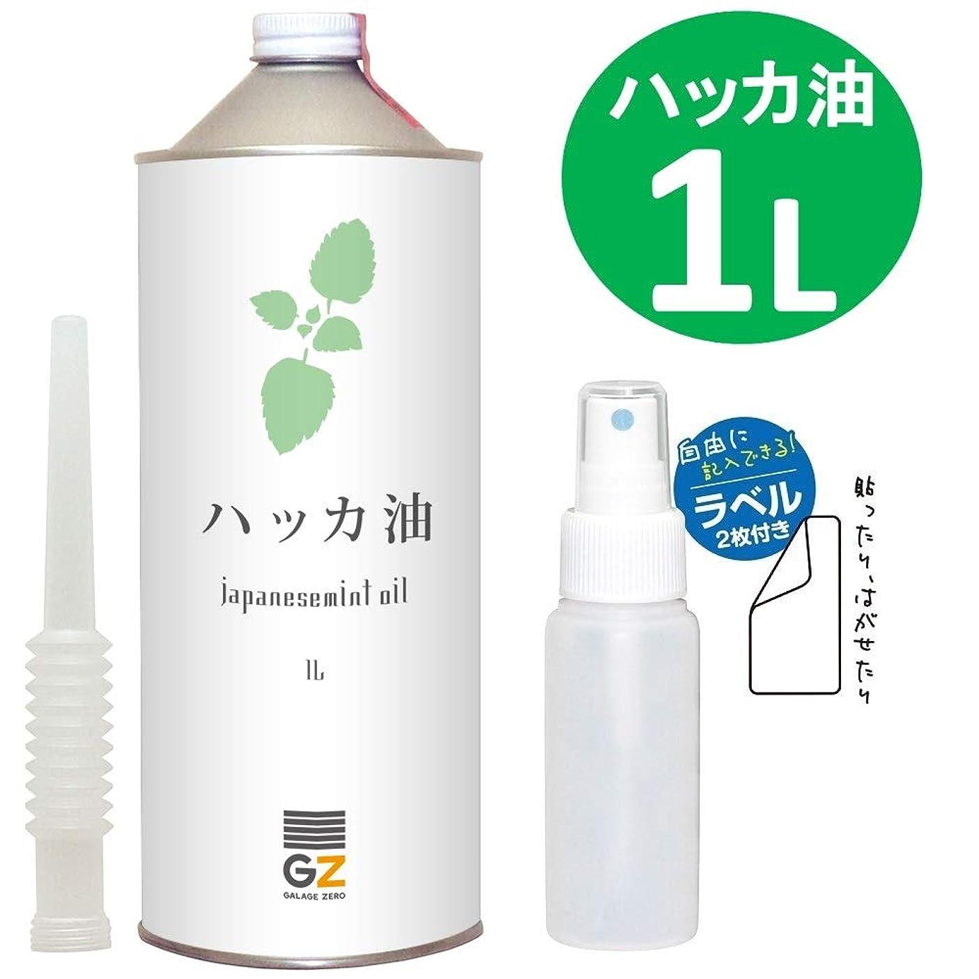 おもてなし十二三角ガレージ?ゼロ ハッカ油 1L(GZAK14)+50mlPEスプレーボトル/和種薄荷/ジャパニーズミント GSE531