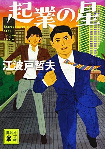 起業の星 (講談社文庫)