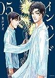 インハンド(5) (イブニングコミックス)