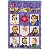 フラッシュカード七田(しちだ)世界・歴史人物カード 3歳~