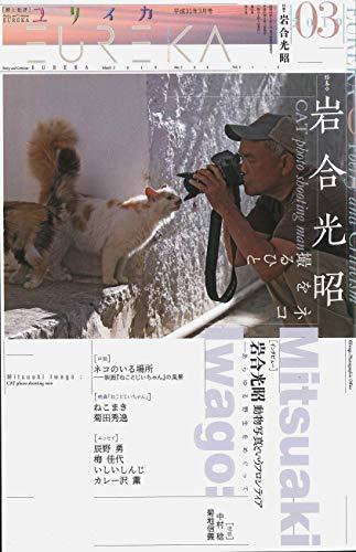 ユリイカ 2019年3月号 特集=岩合光昭 ―猫を撮るひと―