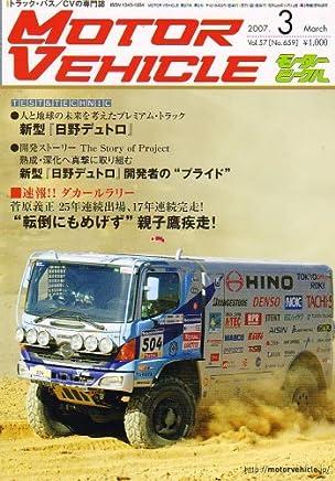 Motor Vehicle (モータービークル) 2007年 03月号 [雑誌]