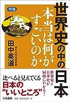 [増補]世界史の中の日本 本当は何がすごいのか (扶桑社文庫)