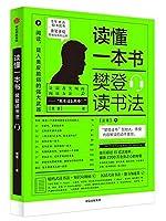 读懂一本书 樊登读书法 中信出版社