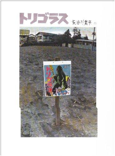 トリゴラス (ぽっぽライブラリ みるみる絵本)