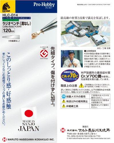 マルト長谷川工作所『KEIBAラジオペンチ溝なしHLC-D14』