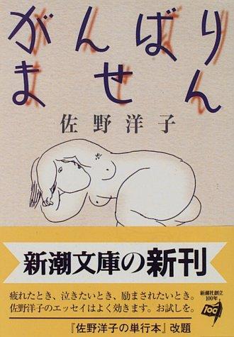 がんばりません (新潮文庫)