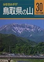 鳥取県の山 (分県登山ガイド)