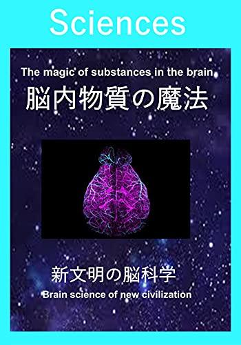 脳内物質の魔法: 新文明の脳科学