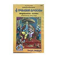 Ramacaritramanasa Gita Press Gorakhpur