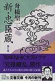 新・忠臣蔵〈第8巻〉 (文春文庫)