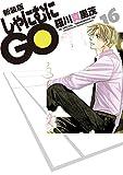 新装版 しゃにむにGO 16 (花とゆめコミックス)