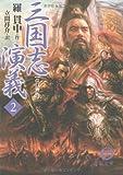三国志演義 (2) (徳間文庫 (ら1-10))