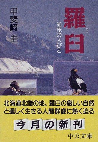羅臼―知床の人びと (中公文庫)