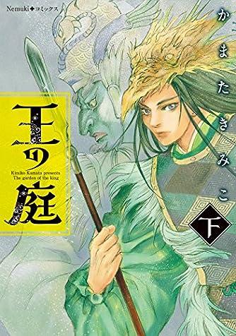 王の庭 下 (Nemuki+コミックス)