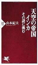 表紙: 天空の帝国インカ その謎に挑む (PHP新書) | 山本紀夫
